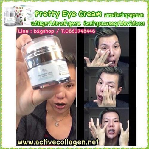pretty eye cream
