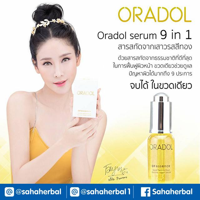 Oradol Serum by แตงโม นิดา เซรั่มเสาวรสสีทอง SALE 60-80% ฟรีของแถมทุกรายการ