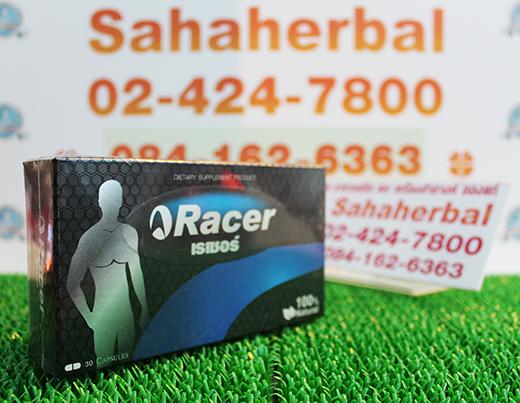 Racer อาหารเสริมผู้ชาย เรเซอร์ SALE 60-80% ฟรีของแถมทุกรายการ