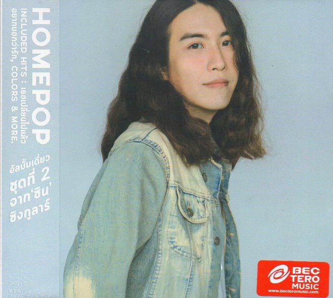 CD,Sin Singular - Homepop