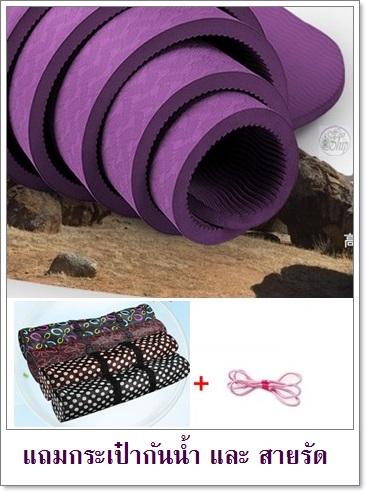 จำหน่ายเสื่อโยคะ TPE ( Premium Yoga Mat) (ขนาด 10 mm.)