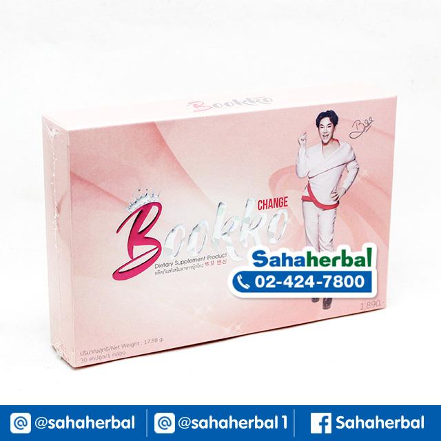 Bookko Change ลดน้ำหนัก บุ๊กโกะ สูตรใหม่ SALE 60-80% ฟรีของแถมทุกรายการ