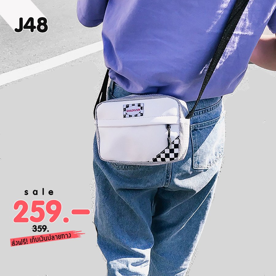 J48 - สีขาว