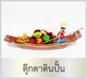 ของขวัญไทย ตุ๊กตาดินปั้นไทย