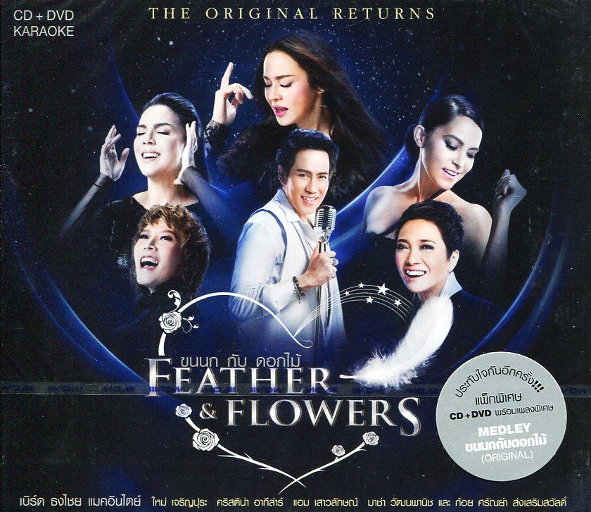 เบิร์ด ธงไชย ขนนกกับดอกไม้ ตอน The Original Returns CD + Karaoke DVD (Bird Thongchai)
