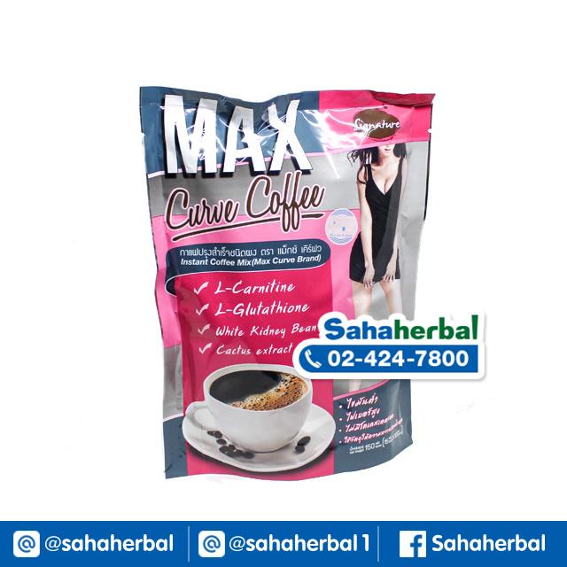 Max Curve Coffee แม็กซ์ เคิร์ฟ คอฟฟี่ กาแฟลดน้ำหนัก SALE 60-80% ฟรีของแถมทุกรายการ