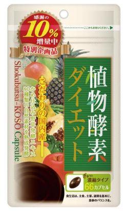 Plant enzyme diet เอนไซม์สกัดจากผักผลไม้ 80 ชนิด ลดน้ำหนัก ไดเอท ดีท็อก ควบคุมการทำงานต่างๆในร่างกายให้เป็นปกติ