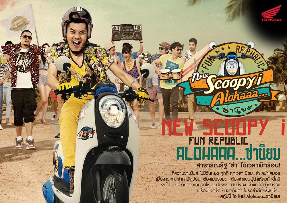 ชุดสี Scoopy i Aloha (2013) แท้ศูนย์ฮอนด้า