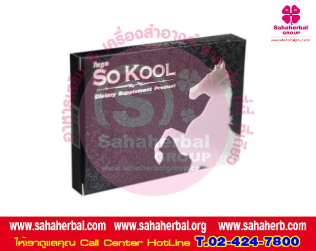 So Kool โซคูล SALE 60-80% ฟรีของแถมทุกรายการ