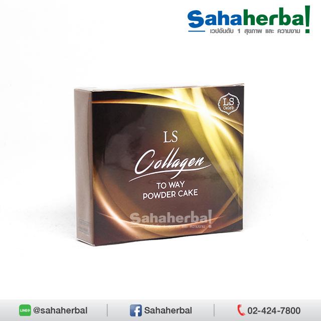LS Collagen Two Way Powder แป้งทูเวย์ผสมคอลลาเจน SALE 60-80% ฟรีของแถมทุกรายการ