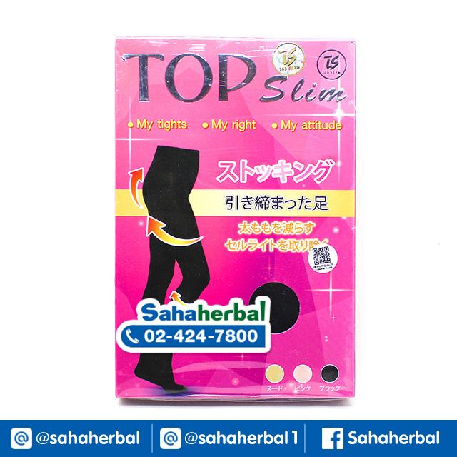 Top Slim ท็อปสลิม ถุงน่องลดขาเรียว SALE 60-80% ฟรีของแถมทุกรายการ