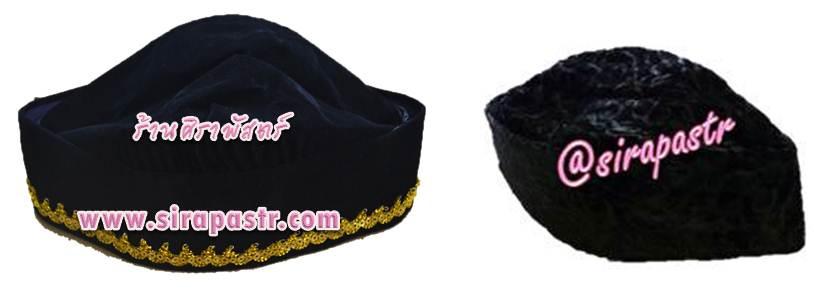 หมวก-ชาย (ภาคใต้/อินโดนีเซีย/มาเลเซีย/บรูไน)