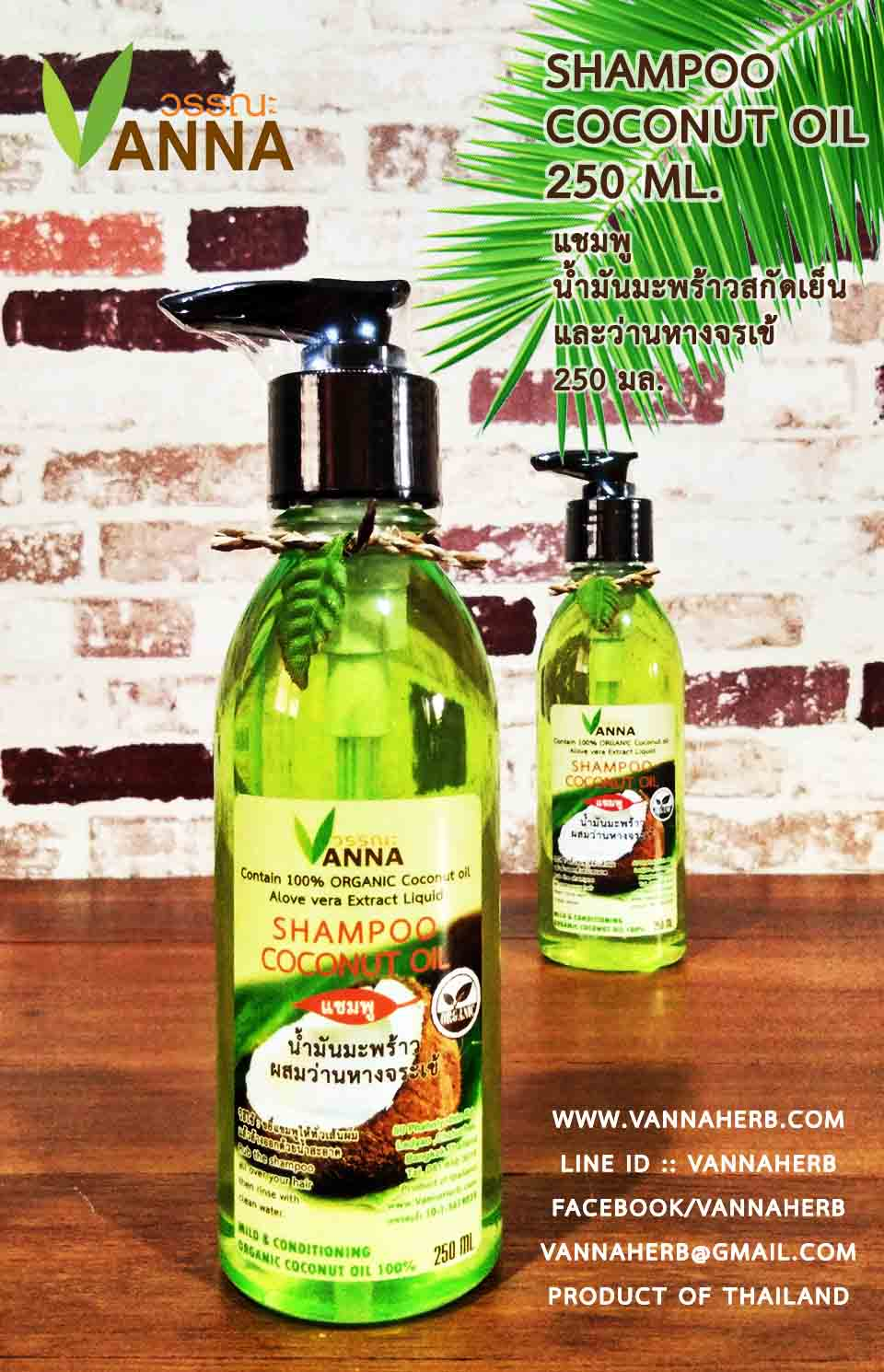 แชมพูน้ำมันมะพร้าวสกัดเย็น (สูตรสำหรับผมมัน) 250 มล. shampoo coconut oil