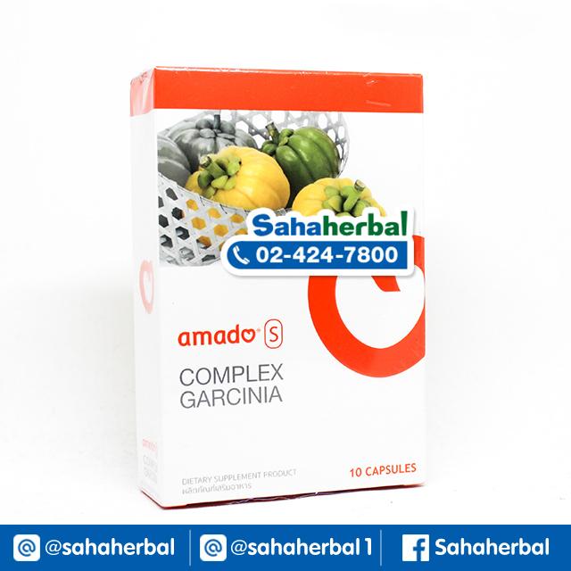 Amado S Complex Garcinia อมาโด้ เอส อาหารเสริมลดน้ำหนัก SALE 60-80% ฟรีของแถมทุกรายการ