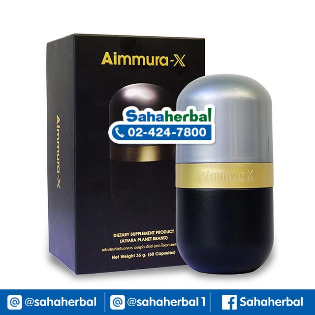 Aiyara Aimmura X ไอยรา เอมมูร่า เอ็กซ์ SALE 60-80% ฟรีของแถมทุกรายการ