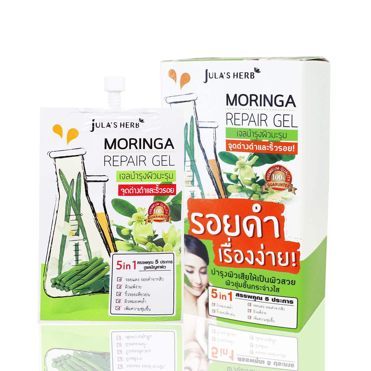 Moringa Repair Gel เจลมะรุม ลดรอยดำ รอยแดง รอยแผลเป็น (6ซอง)