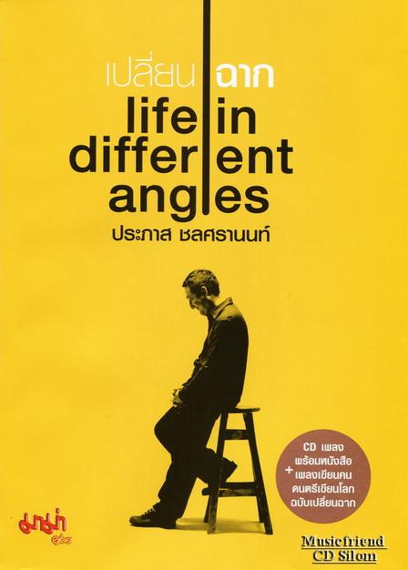 ประภาส ชลศรานนท์ Prapas Cholsaranonl - เปลี่ยนฉาก - Life In Different Angles