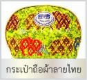 กระเป๋าถือ ผ้าลายไทย