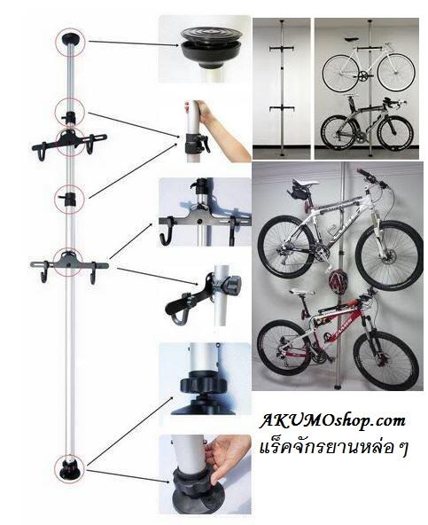 เสาแขวนจักรยาน ขาตั้งแขวนจักรยาน
