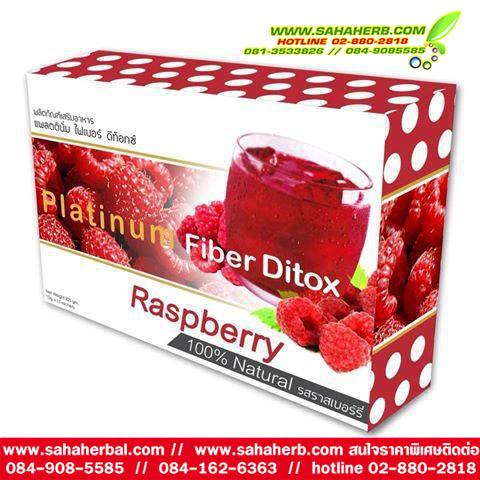 Platinum Fiber Ditox Raspberry แพลตินั่ม ไฟเบอร์ SALE 60-80% ฟรีของแถมทุกรายการ