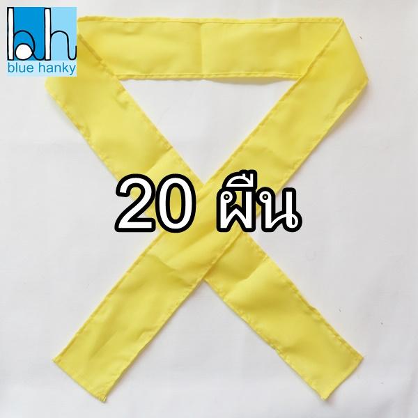 20ชิ้น ผ้าคาดหัว พันข้อมือ พันแขน 5*110ซม สีเหลือง