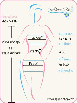 ภาพบอกขนาดสัดส่วนของชุดราตรีเดรสยาวสีครีม code : LDKL-722-BE