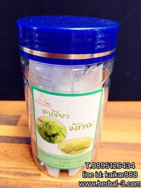 ชาเขียวมัทฉะ แท้100% (ชนิดซองชง) กระปุ๊ก