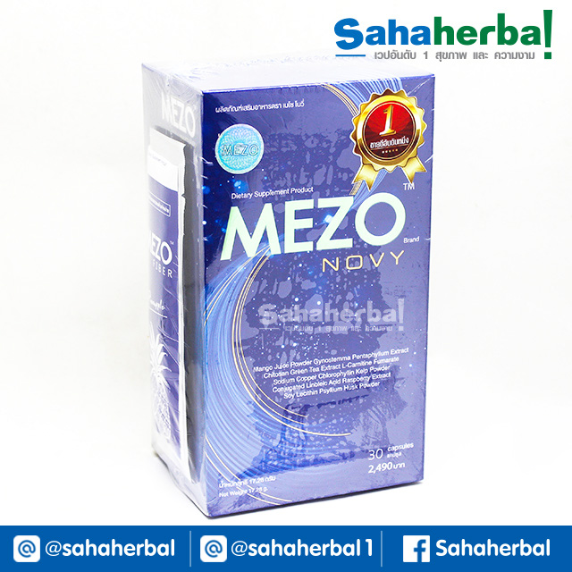 Mezo Novy เมโซ่ โนวี่ อาหารเสริมลดน้ำหนัก SALE 60-80% ฟรีของแถมทุกรายการ