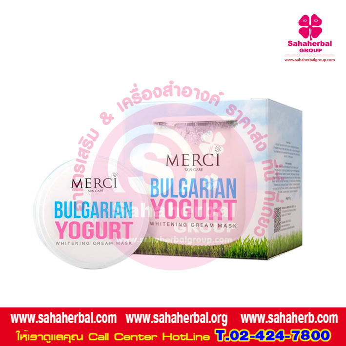 Merci Bulgarian Yogurt Whitening Cream Mask เมอร์ซี่ บัลแกเรียน โยเกิร์ต มาส์คSALE 60-80% ฟรีของแถมทุกรายการ