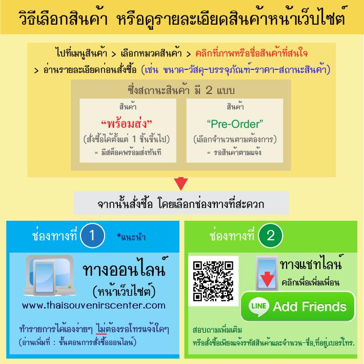 ช่องทางการสั่งซื้อ thaisouvenirscenter