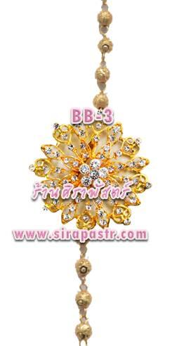 สังวาลย์ทอง G6-4B (*ขายร่วมกับสินค้าภายในร้านเท่านั้นค่ะ) **รายละเอียดเพิ่มเติมในหน้าสินค้า**