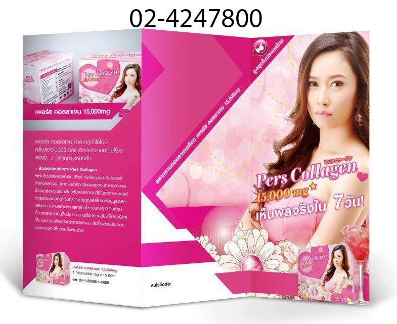 Pers Collagen เพอร์ส คอลลาเจน SALE 60-80% ฟรีของแถมทุกรายการ