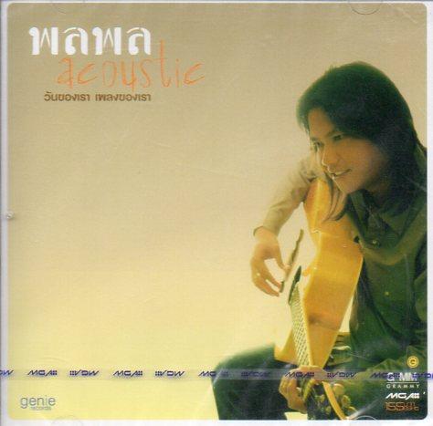 CD,พลพล ชุด Acoustic เพลงรักไม่รู้จบ แผ่น 2