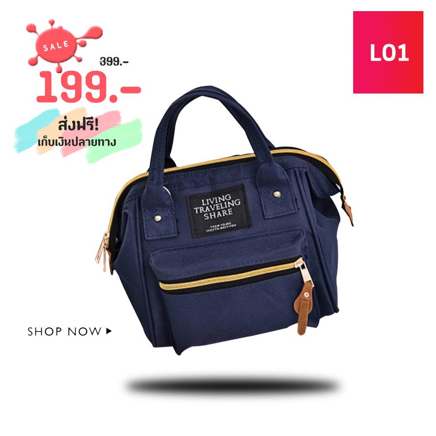 L01 กระเป๋าแฟชั่นยอดฮิต สีน้ำเงิน