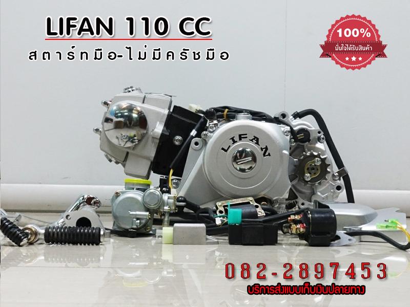 เครื่องลี่ฟาน 110 CC สตาร์ทมือ/ไดสตาร์ทวางล่าง