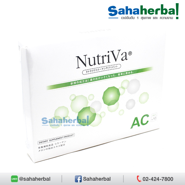 Nutriva AC For Acne นูทริว่า เอซี ฟอร์ แอคเน่ SALE 60-80% ฟรีของแถมทุกรายการ