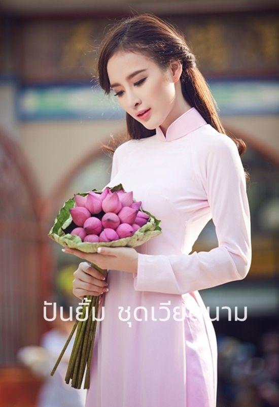 ชุดเวียดนามผู้หญิง สีชมพูอ่อน (งานสั่งตัดพิเศษ)