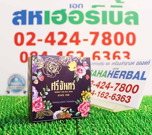 ศรีจันทร์ ทรานส์ลูเซนท์ พาวเดอร์ Srichand Translucent Powder โปร 1 ฟรี 1 SALE 60-80%