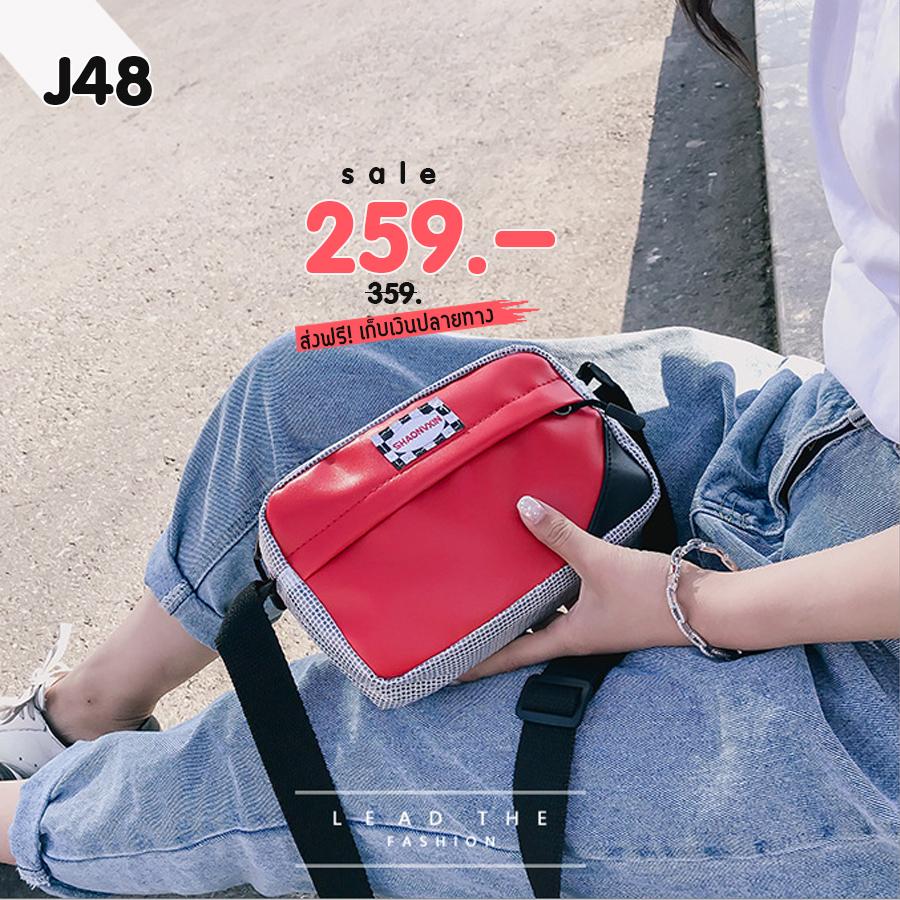 J48 - สีแดง