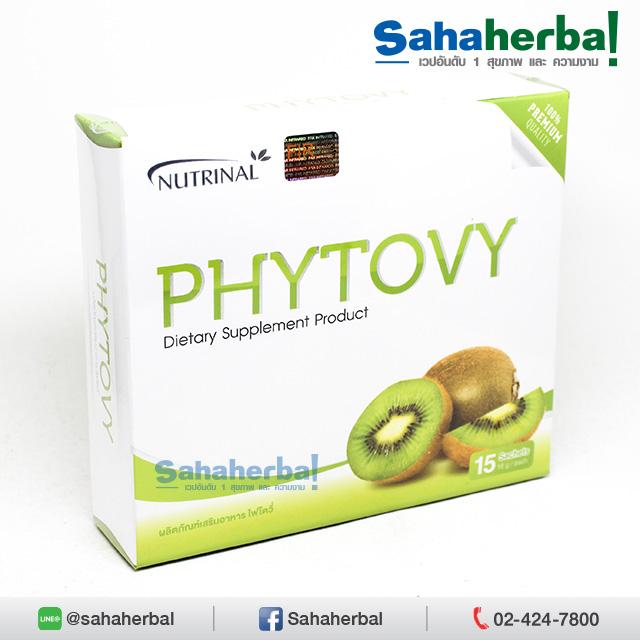 PHYTOVY ไฟโตวี่ ดีท็อกซ์ SALE 60-80% ฟรีของแถมทุกรายการ