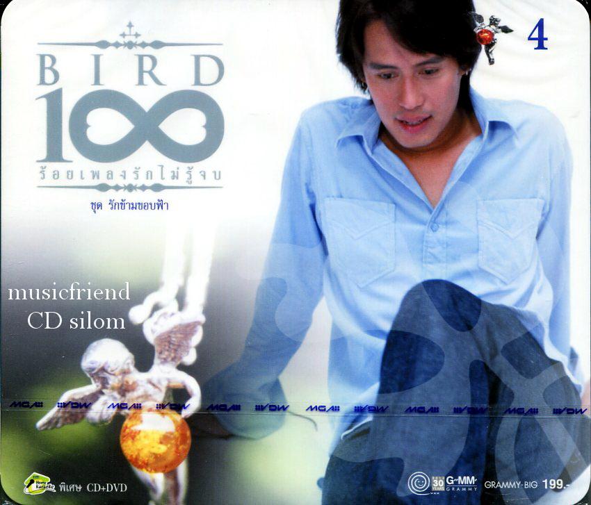 CD+DVD เบิร์ด ธงไชย 100 เพลงรักไม่รู้จบ 4 รักข้ามขอบฟ้า Bird Thongchai