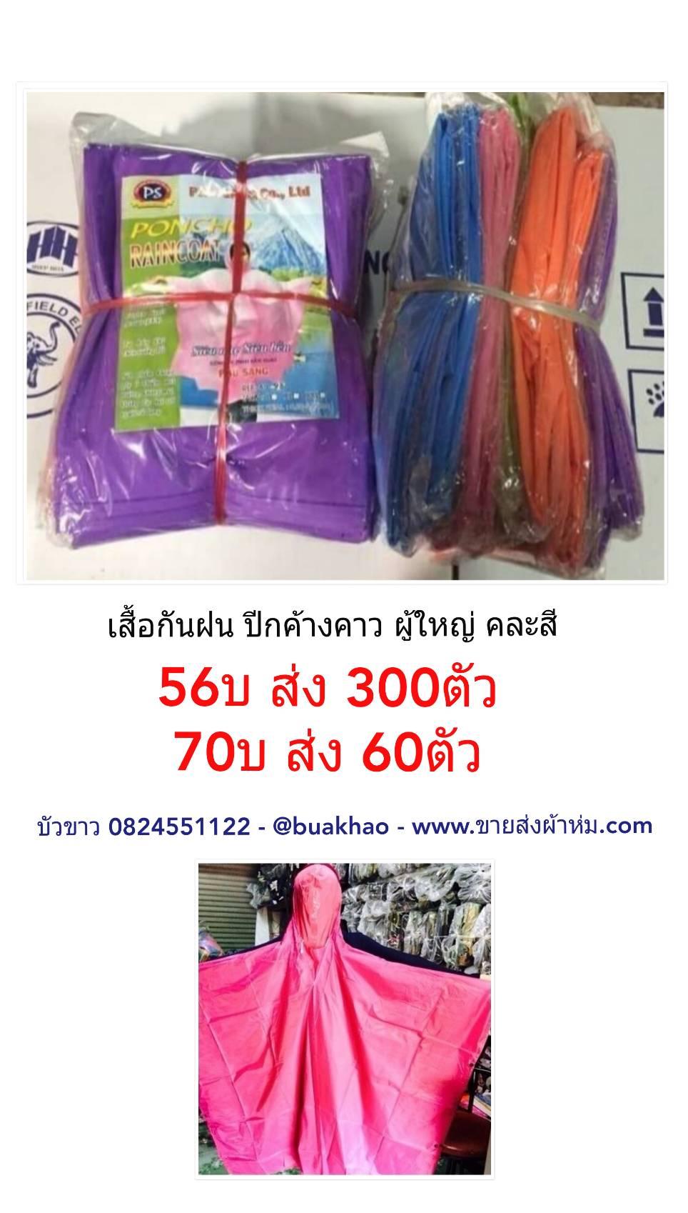 เสื้อกันฝน สีพื้น ปีกค้างคาว ตัวละ 56 บาท ส่ง 300 ตัว