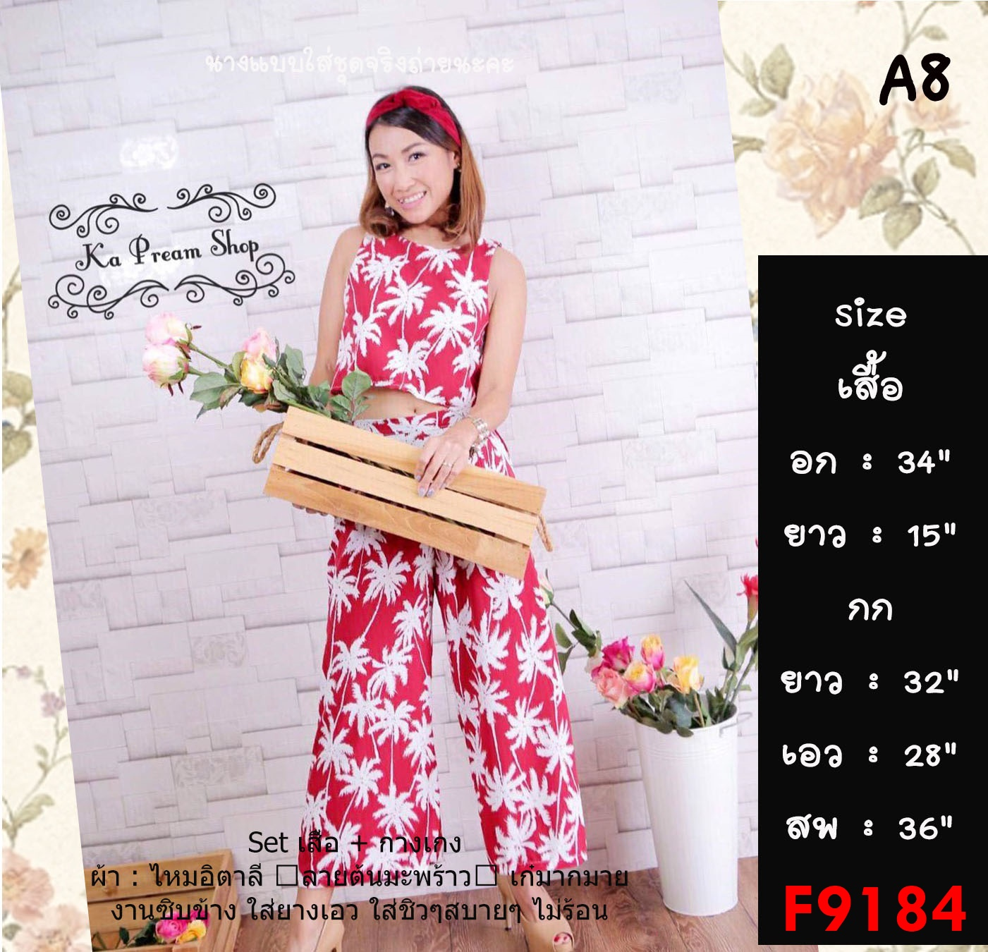 F9184 ชุดเสื้อ+กางเกง เสื้อเอวลอยแขนกุด กางเกงขายาวทรงกระบอก พิมพ์ลายต้นมะพร้าวสีขาว ตัวเสื้อสีแดง