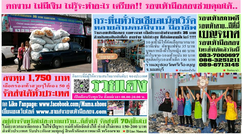 ขายส่งรองเท้ามือสอง จัดส่งทั่วประเทศไทย