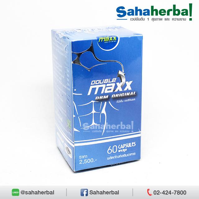 Double Maxx ดับเบิ้ล แม็กซ์ SALE 60-80% ฟรีของแถมทุกรายการ อาหารเสริมผู้ชาย