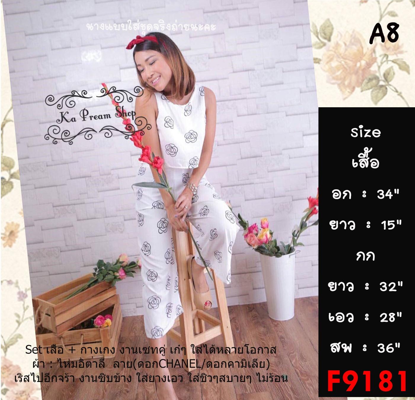 F9181 ชุดเสื้อ+กางเกง เสื้อเอวลอยแขนกุด กางเกงขายาวทรงกระบอก พิมพ์ลายดอกชาแนว สีขาว