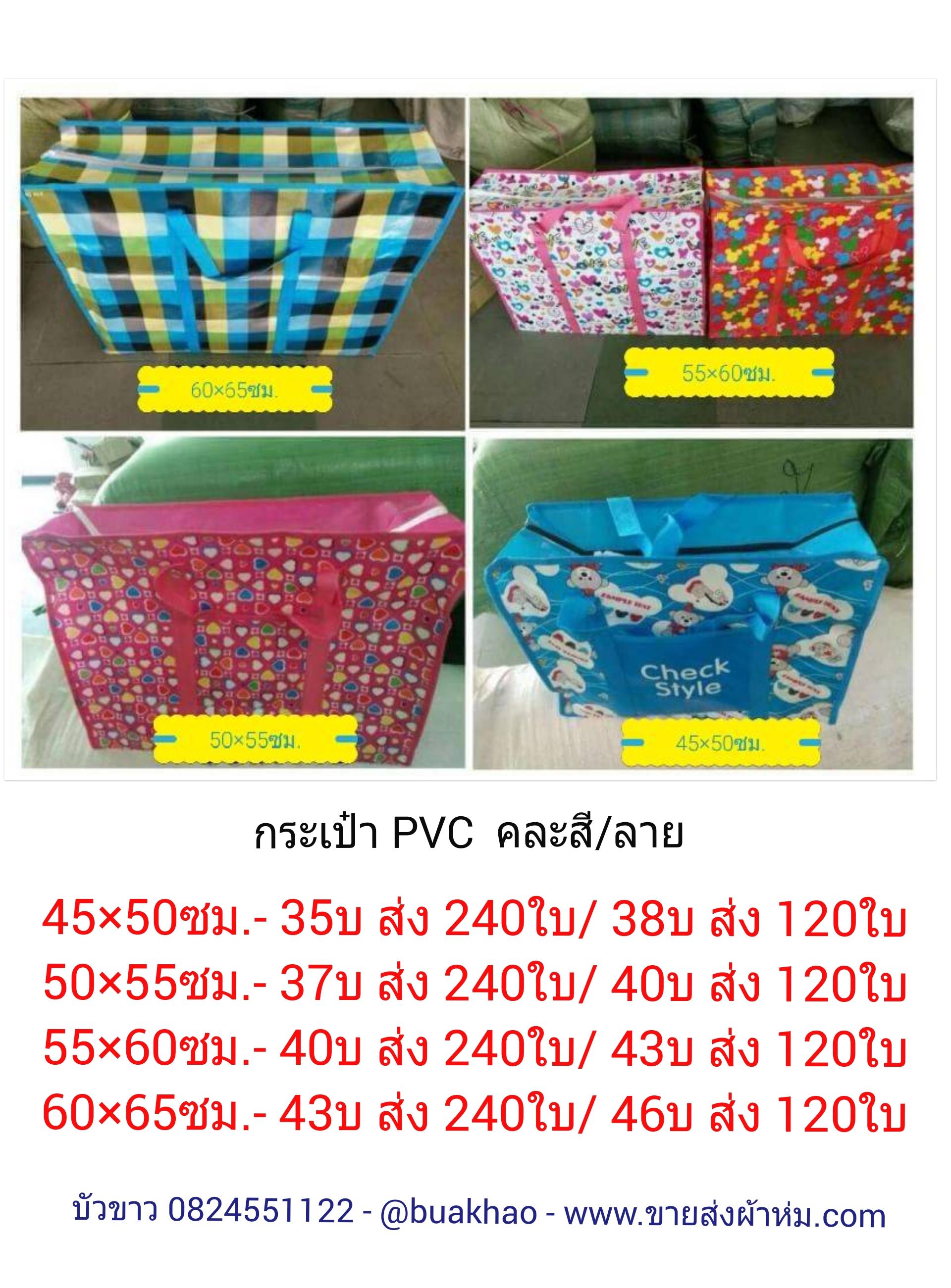 กระเป๋าพีวีซี 55*60ซม ใบละ 43บ ส่ง 120ใบ
