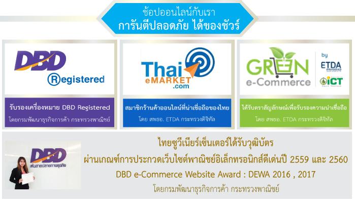 มั่นใจได้ของชัวร์ การันตีด้วยมาตรฐานและสัญลักษณ์ความปลอดภัยในการช้อปออนไลน์ DBD e-commerce website award
