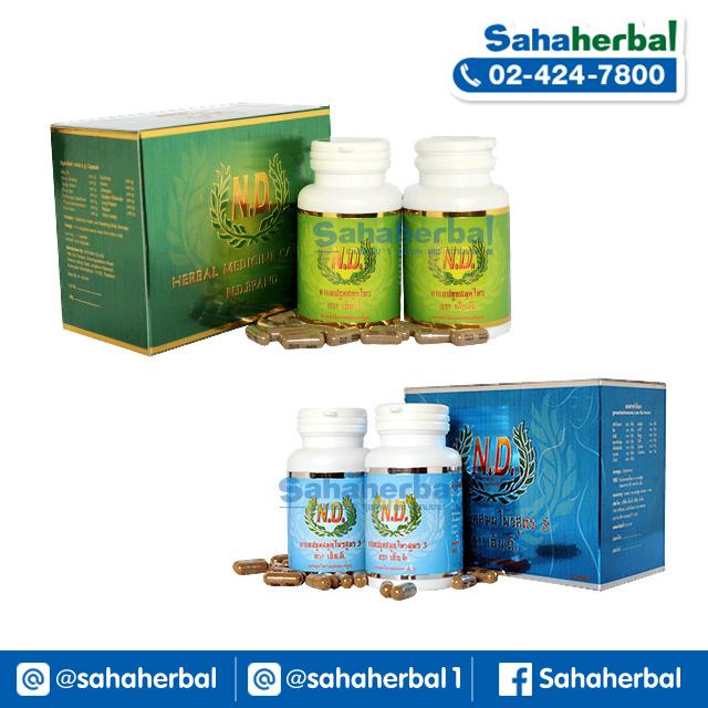 ยาแคปซูลสมุนไพรตรา ND SALE 60-80% ฟรีของแถมทุกรายการ