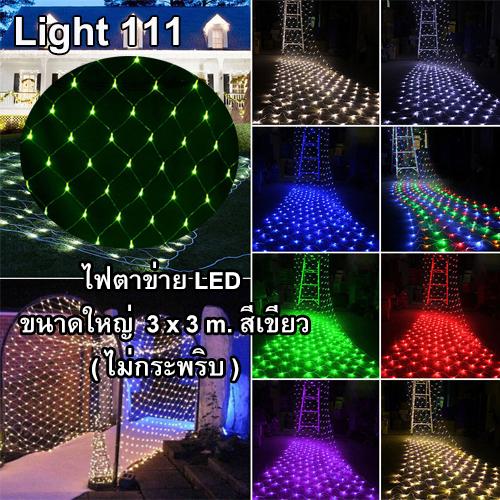 ไฟตาข่าย LED ขนาดใหญ่ 3x3 m สีเขียว (ไม่กระพริบ)